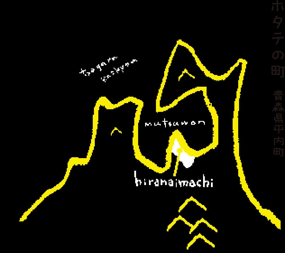 ホタテの町 青森県平内町